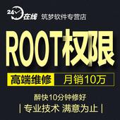 360酷派HTC乐视LG三星小米红米华为OPPO安卓手机root权限远程获取