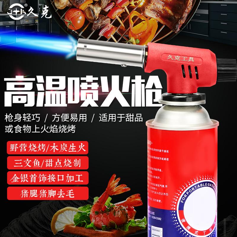 久克喷火器点火器厨房煤气灶烧烤烘焙枪烧猪毛卡式瓦斯喷灯枪头