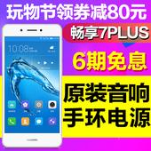 6期免急速发【送音箱手环等】Huawei/华为 畅享7 Plus 高配手机