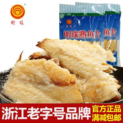 【明珠】熟鱼片王250克 特价包邮 海鲜干货旅游零食浙江舟山特产