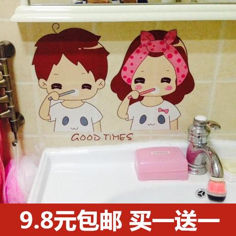 可爱情侣墙贴卧室温馨墙壁贴纸卫生间装饰玻璃贴画浴室防水瓷砖贴