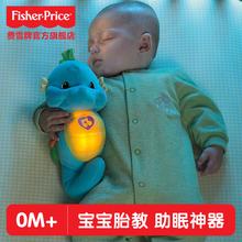 婴幼儿胎教 音乐玩具宝宝礼品 安抚毛绒玩具 安抚小海马 费雪海马