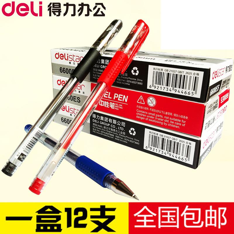 得力文具中性笔0.5签字笔12支+20笔芯碳素笔办公用品黑色水笔包邮
