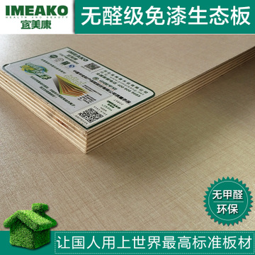 宜美康布纹免漆板无甲醛等级负离子净化功能防水衣柜家具生态板材