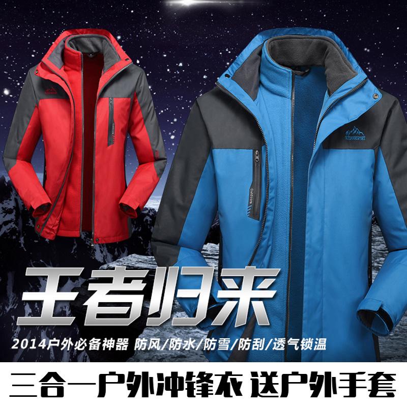 新款户外冲锋衣男女三合一两件套正品抓绒内胆防水登山服运动男装