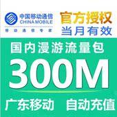 广东移动流量充值 全国移动300M加油包 国内手机充值流量叠加包