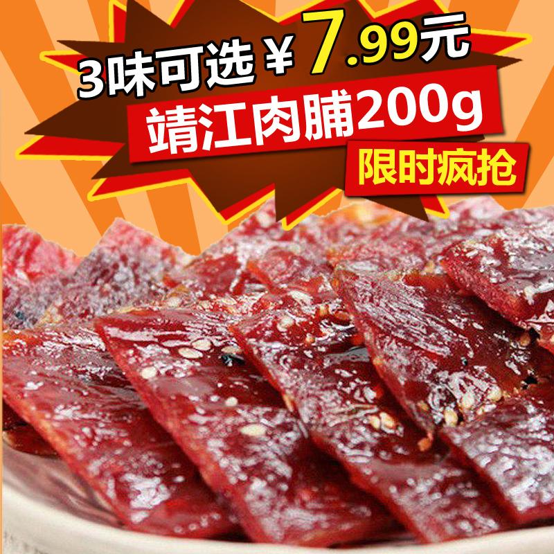 信礼坊靖江特产 蜜汁香辣碳烤猪肉脯/干200g 特价熟食休闲零食品