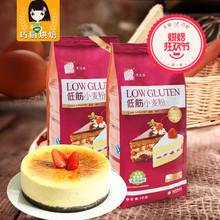 【巧厨烘焙】南顺美玫低筋粉 低筋面粉蛋糕粉饼干原料小麦粉1kg