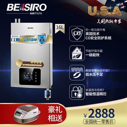 BELLSIRO燃气热水器GD9-26怎么样