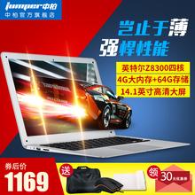 Jumper/中柏 EZbook 2 4G四核14.1英寸超薄手提笔记本电脑分期