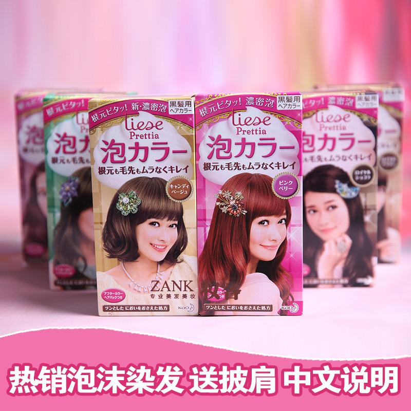 包邮花王泡沫染发膏染发剂Prettia纯天然泡泡植物日本代购进口