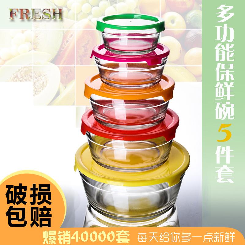 圆形玻璃保鲜盒饭盒套装透明玻璃碗带盖冰箱收纳大号保鲜碗家用盒