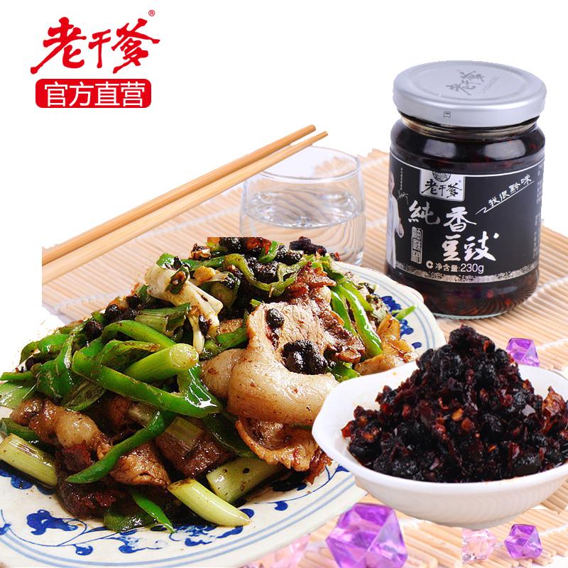 贵州特产调料 老干爹纯香风味豆豉油辣椒酱230g 辣酱调味品辣椒油