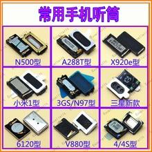 适用联想华为酷派小米OPPO手机听筒 X920e N500 V880 A288T 听筒
