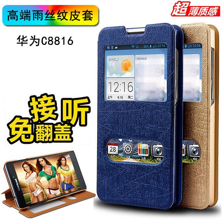 华为C8816手机套 华为c8816手机壳8816保护皮套 华为c8816D手机套