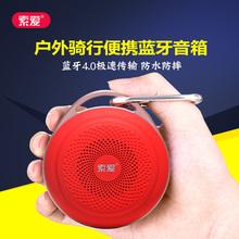索爱 S-33无线蓝牙音箱插卡便携迷你户外骑行车载低音炮手机音响