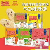 旺旺 贝比玛玛贝比妈妈米饼50g 磨牙棒饼干儿童零食宝宝米饼