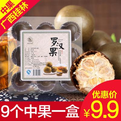 四月茶侬罗汉果 1盒9个中果 广西桂林永福 干货 果茶花草茶叶