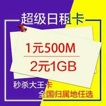 联通日租卡4G流量卡永久0月租卡手机卡上网卡全国通用月租卡北京