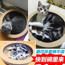 快到碗里来!猫抓板碗形猫爪板瓦楞纸猫窝猫咪玩具猫咪用品包邮
