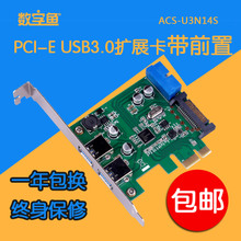 数字鱼PCI-E转usb3.0扩展卡19/20PIN接口转USB3.0扩展卡前置面板