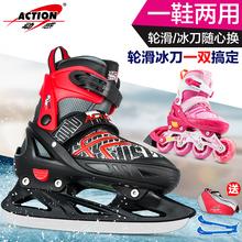 动感冰刀轮滑两用冰刀鞋可调溜冰鞋球刀\速滑刀\轮滑儿童成人男女