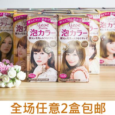 [正品已审核] 日本进口正品花王植物Prettia泡沫纯天然泡泡染发剂膏不伤发21色