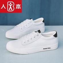 人本春季小白鞋女 韩版休闲帆布鞋女 学生系带情侣运动鞋女平底鞋