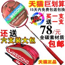 2支装正品超轻碳素羽毛球拍弓箭单双拍全国包邮买一送一支送大包