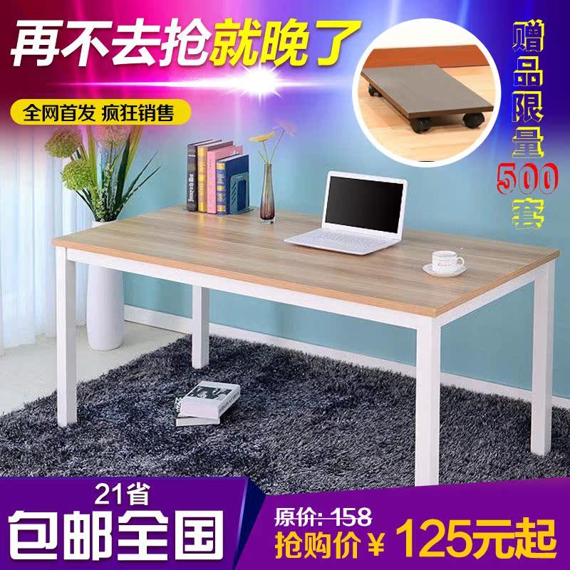 包邮简易电脑桌宜家书桌子时尚简约办公桌双人写字桌台式家用定制