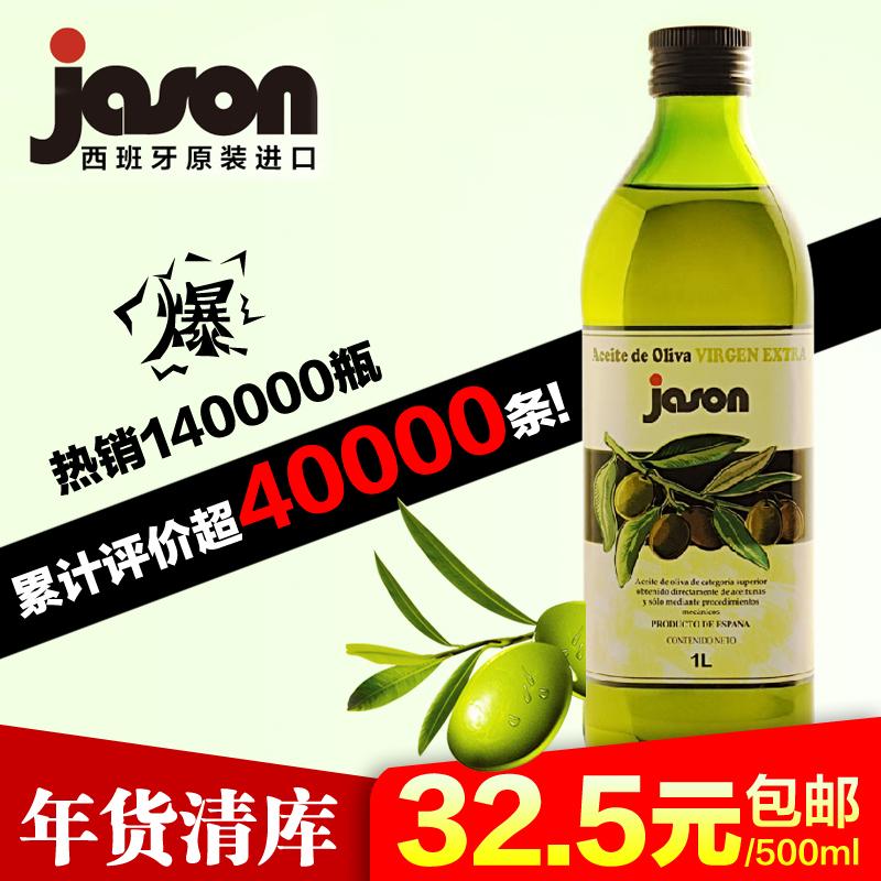 西班牙原装进口冷压特级初榨纯橄榄油1L装包邮食用油 孕妇橄榄油