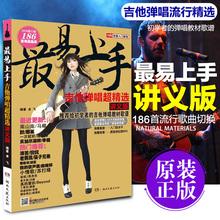 吉他谱最易上手吉他弹唱教程流行歌曲乐谱教学初学者入门教材书籍