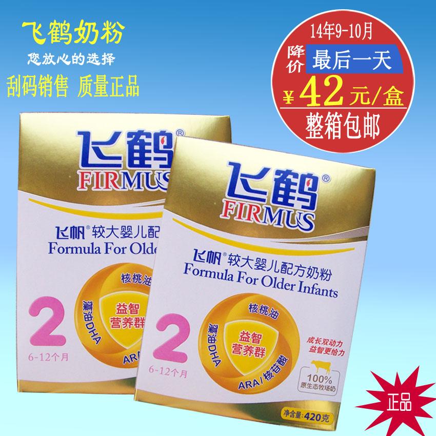 飞鹤飞帆2段420克 14年9月最新 42元/盒 整箱包邮