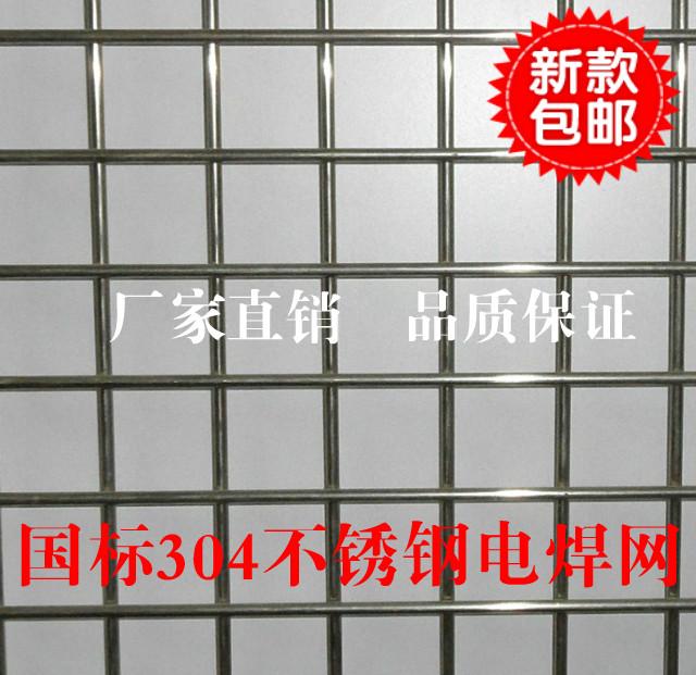 包邮304不锈钢网不锈钢电焊网网片焊接网片不锈钢丝网筛网