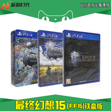 全新 国行中文版正品 限量铁盒版 现货 最终幻想15 PS4游戏 FF15