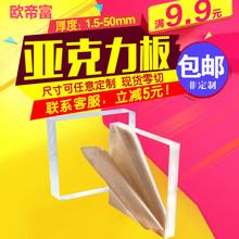 亚克力板 有机玻璃板定制 PMMA高透明塑料板激光加工定做板材零切