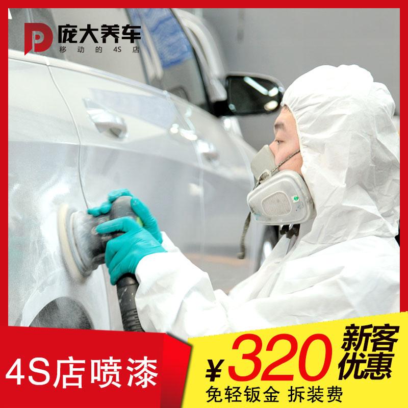 庞大养车汽车喷漆服务 4S店钣金喷漆 漆面划痕修复 车漆修复钣喷