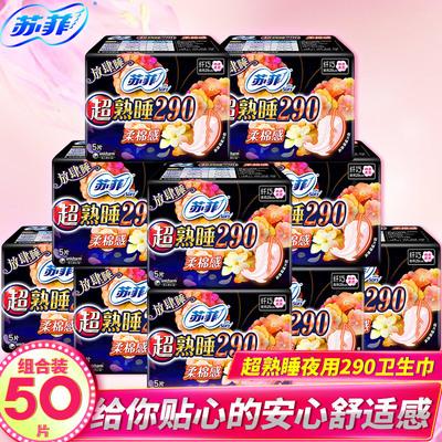 苏菲卫生巾超熟睡夜用棉柔290卫生巾5片*10包或10片*5包超值套装