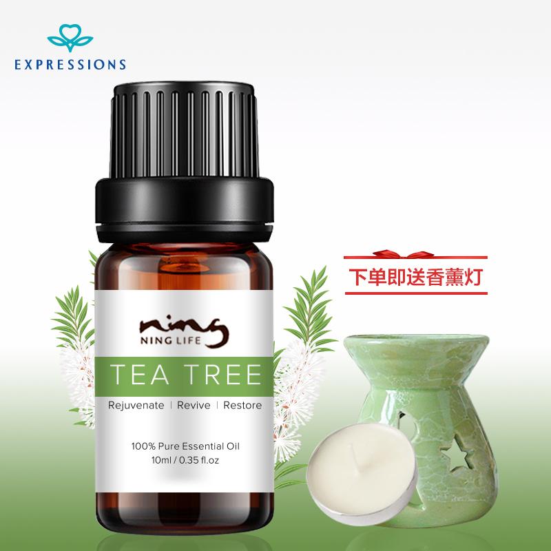 爱碧生 天然植物茶树单方精油10ml 杀菌祛痘印粉刺 收缩毛孔香薰