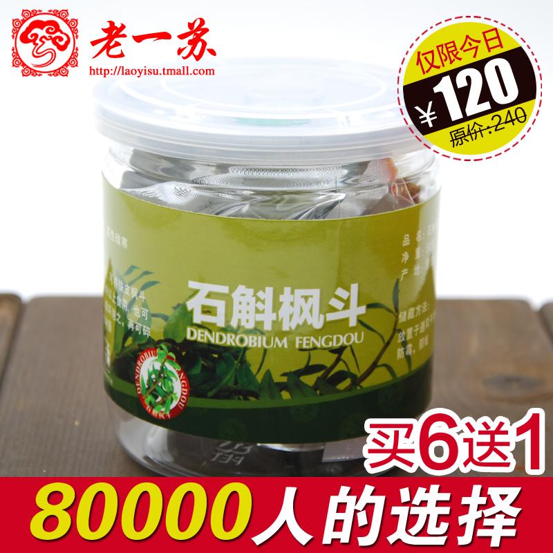 买6送1特价50克包邮1月20新货超高品质一级铁皮枫斗铁皮石斛