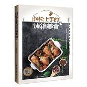 包邮 轻松上手的烤箱美食 烤箱烘焙书 一百种简单烤箱美味制作方法 烤箱烹调秘诀 家用烤箱食谱制作大全 新手烤箱料理全书