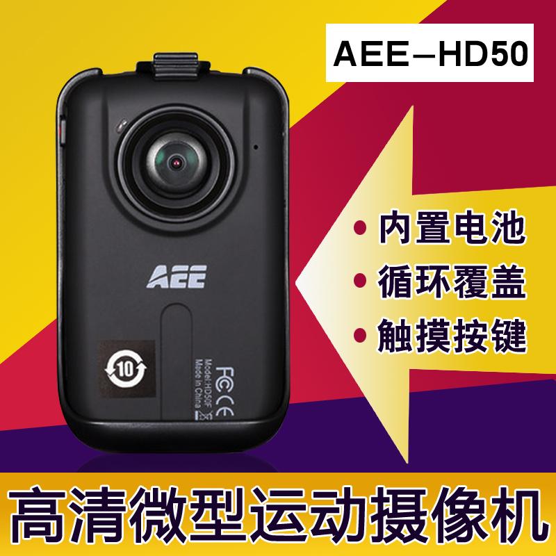 AEE HD50 720P高清运动摄像机 行车记录遥控录像机数码微型摄像机