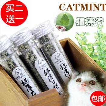 猫零食猫薄荷草宠物猫咪