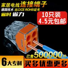 电线连接器 快速接线端子 接到4平方分线器PCT-104接头 10只装包