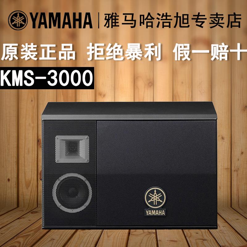YAMAHA/雅马哈KMS-3000家庭KTV专业功放卡包音响套装 卡拉OK音箱
