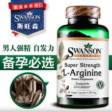 美国进口精氨酸氮泵胶囊男性备孕提高精子活力质量一氧化氮不液化