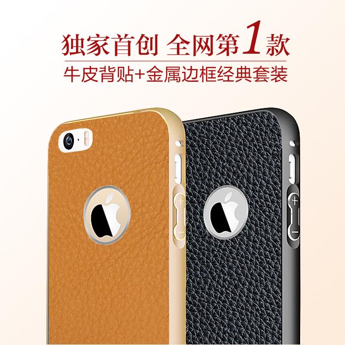 苹果5s手机壳iphone5s金属边框5s手机套外壳iphone5手机壳最新款