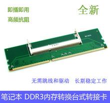 笔记本内存转台式电脑DDR3代转换卡ddr3代笔记本转到台式机通用型