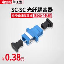 SC-SC光纤法兰盘 光纤耦合器 连接器 光纤适配器 光纤延长对接器