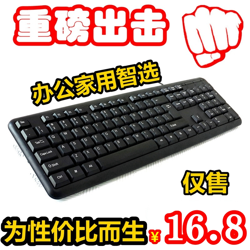 USB接口电脑键盘 有线办公用家用游戏静音防水笔记本外接外设台式